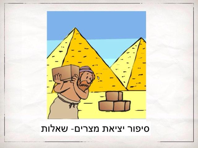 סיפור יציאת מצרים שאלות by Efrat Ilan