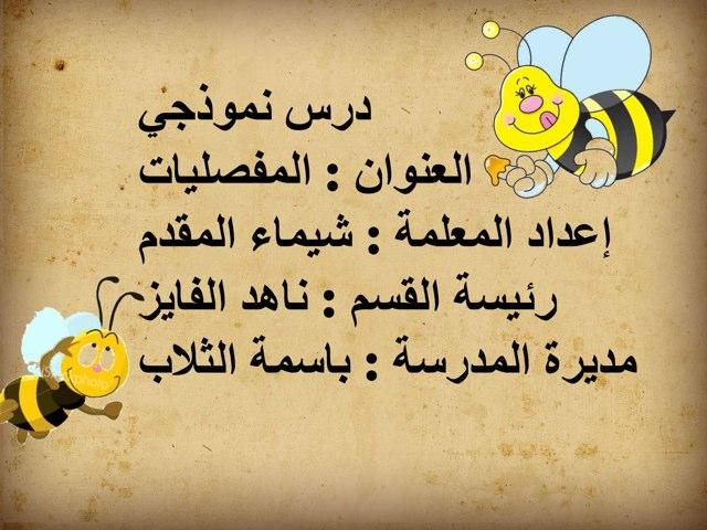 الدرس نهائي by حبيبة المقدم