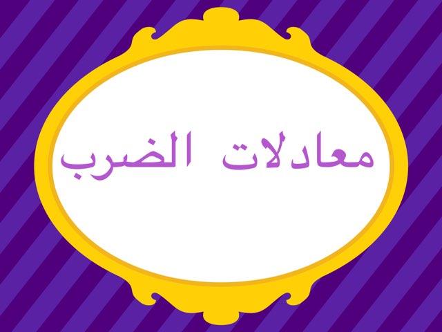 معادلات الضرب by maha oraif