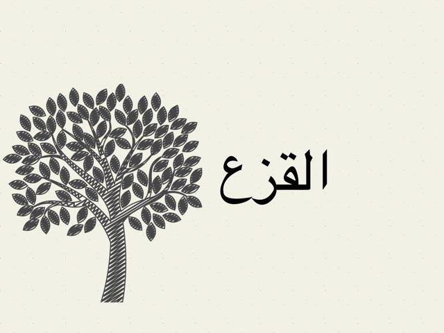 القزع by Rodi Saad