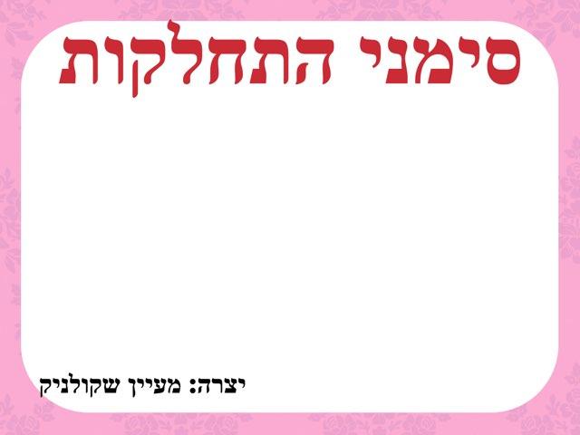 סימני ההתחלקות ב-2 by מעיין שקולניק