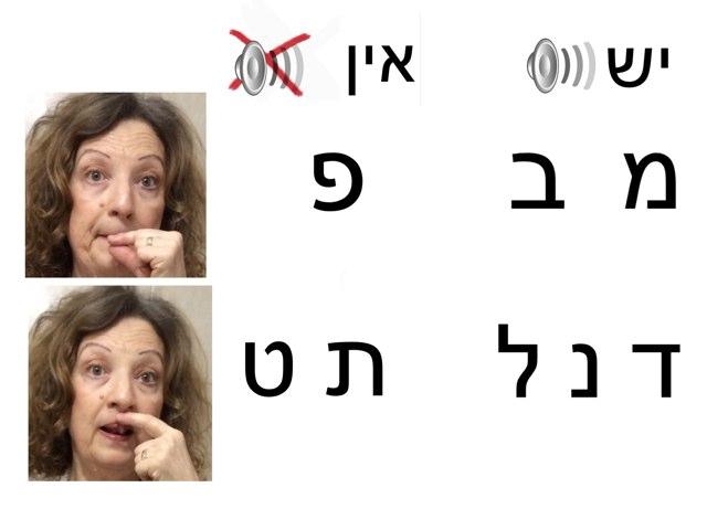 רמזי הגיה לעיצורים השונים by Sara Zigelbaum