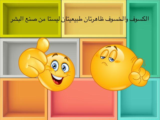 صلاه الكسوف by Dalal Al-rashidi