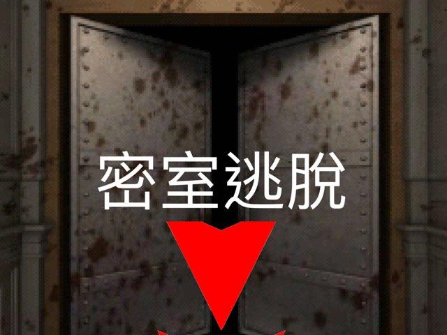 康六班密室逃脫 by Union Mandarin 克