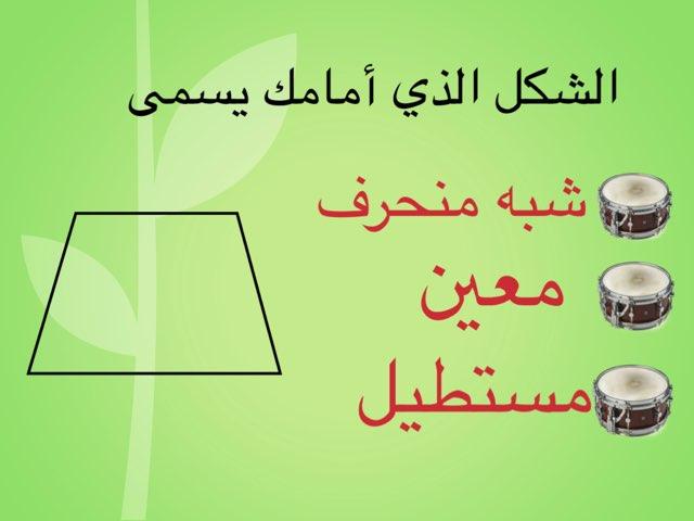 الاشكال الرباعية  by السيد فاروق