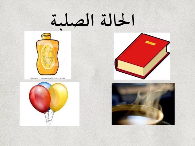حالات المادة by Altaf Alotaibi