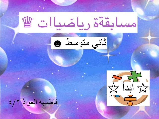 مسابقة رياضيات ثاني متوسط by Fatima Adel