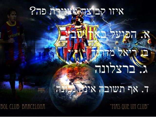 כדורגל by Linor Edri
