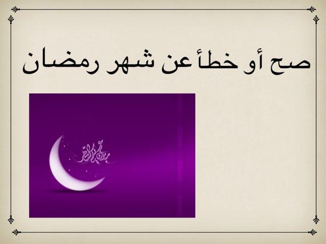 صح أو خطأ عن شهر رمضان by Tasneem Alamora