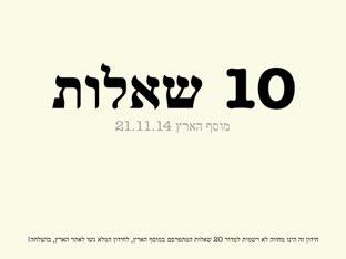 20 שאלות (21.11.14) by Tal Forkosh