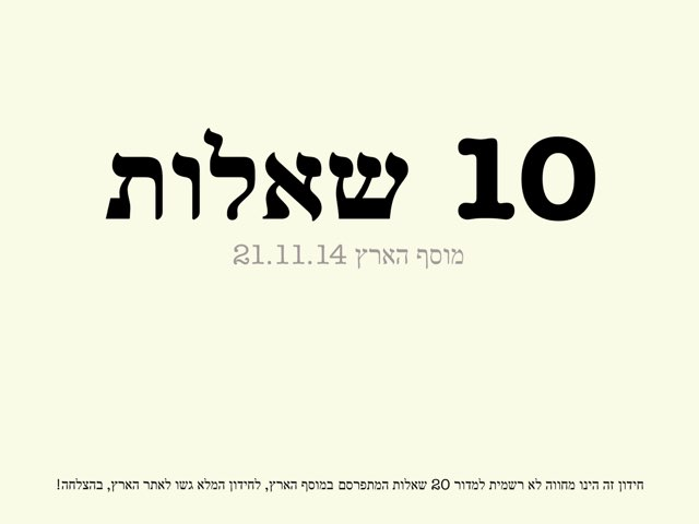 20 שאלות (21.11.14) by Tal Forkosh
