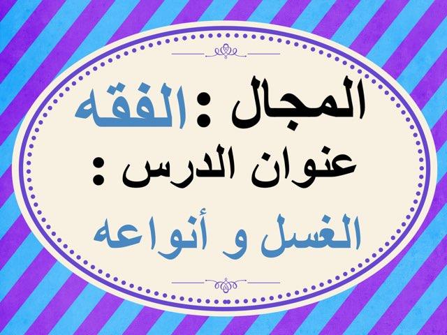 الغسل و انواعه by Dosha Dosh
