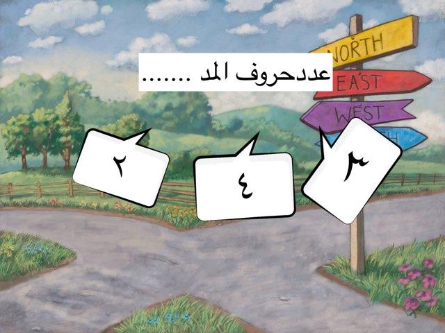 حروف المد by معلمة اول