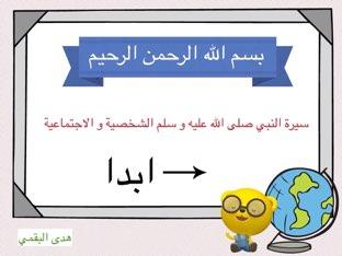 الاجتماعيات١ السيره  by Hedoo Xmn