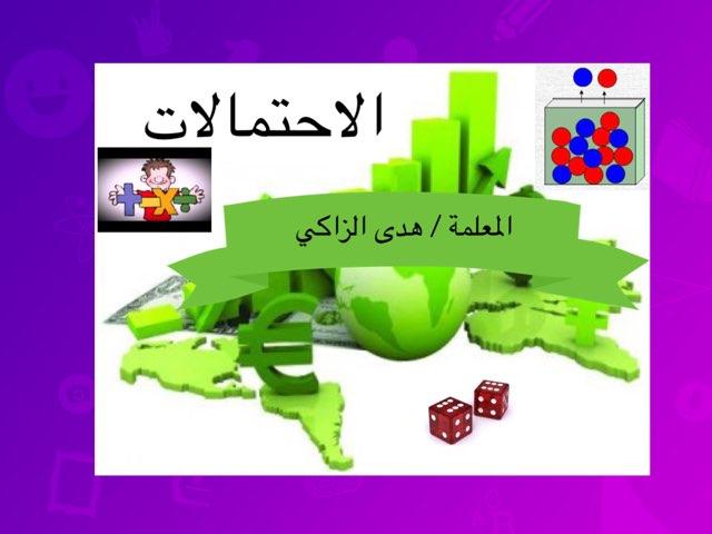 الاحتمالات by Huda alzaki
