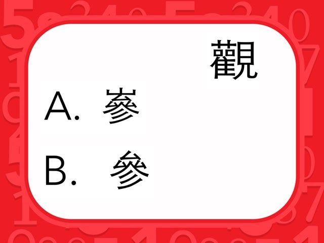 初中一2 by Li shan