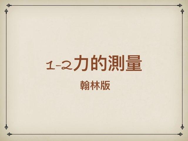 1-2力的測量 by yenj wu