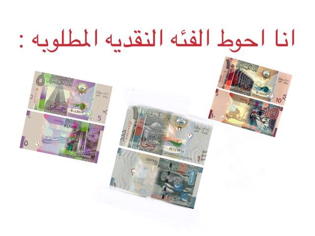 فئات نقدية by Dalal Al