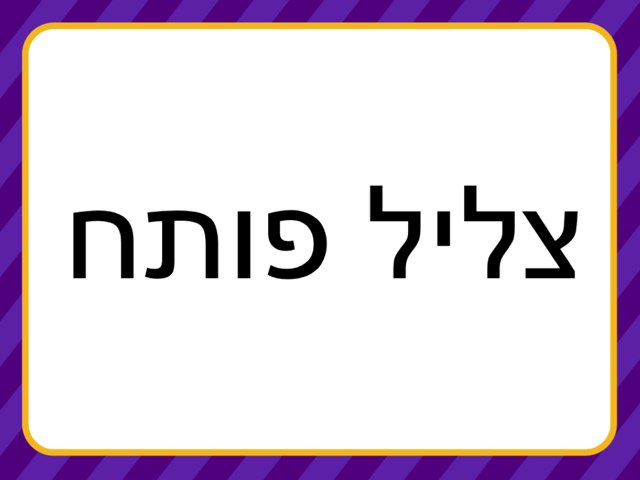 צליל פותח by ענבל צימרמן