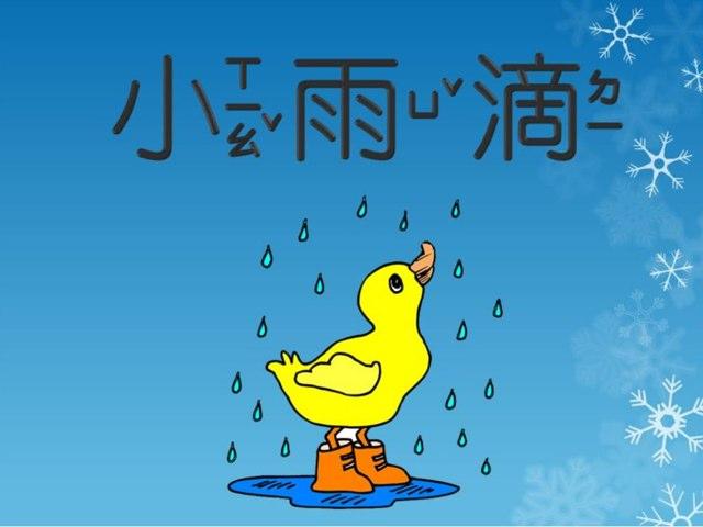 小雨滴 by Zhang Laoshi