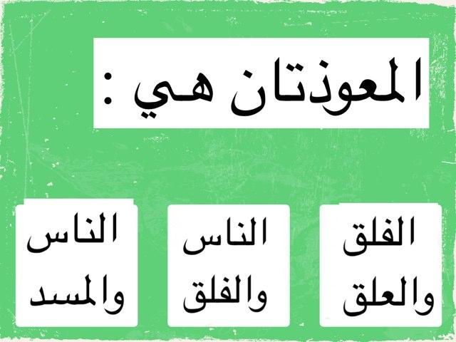 لعبة المعوذات by Abla Bashayer