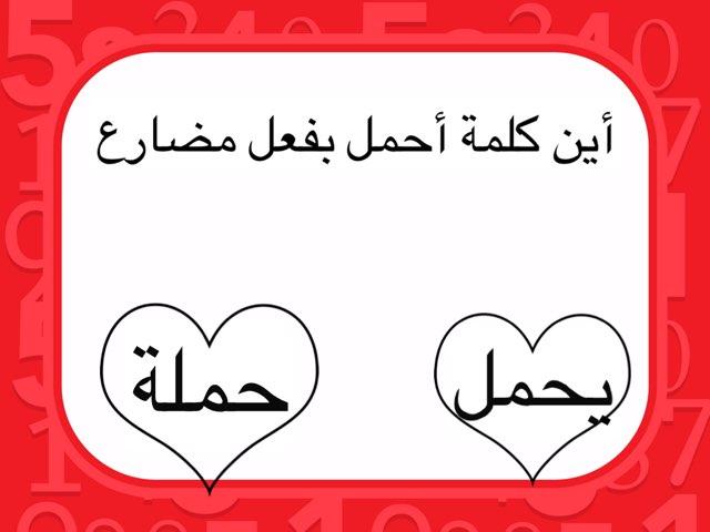 لعبة 112 by رهام أحمد