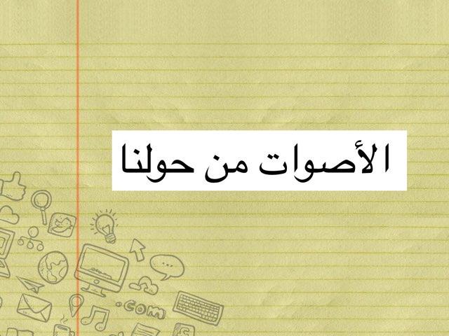 الاصوات من حولنا  by hanan alhashemi