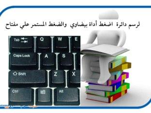 مفتاح شفت رسم شكل بيضاوي  by noor alnoor