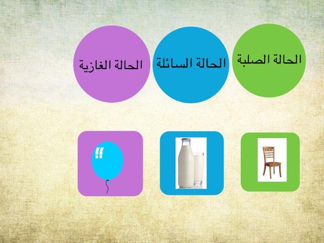 حالات المادة by Hanan Khalifa