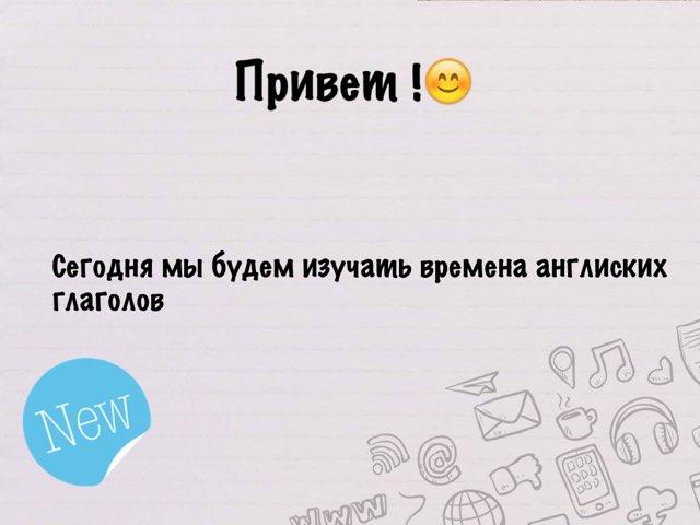 Английские Глаголы  by Диана Мусабирова