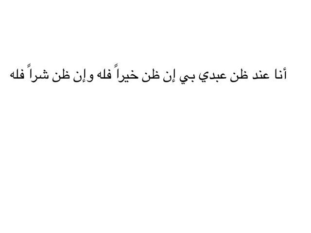 لعبة 2 by Dalal Almutairi