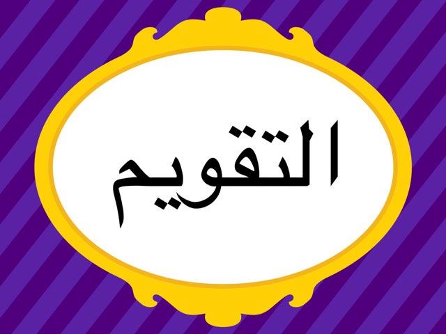 لعبة 14 by Amjad alajmi