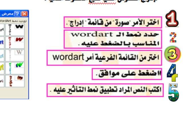 الصف  السادس ، ليلى عياش  by LooLoo Ayyash