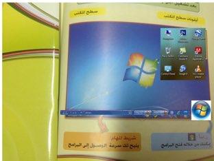 أيقونات سطح المكتب by Doaa El.maghrabi