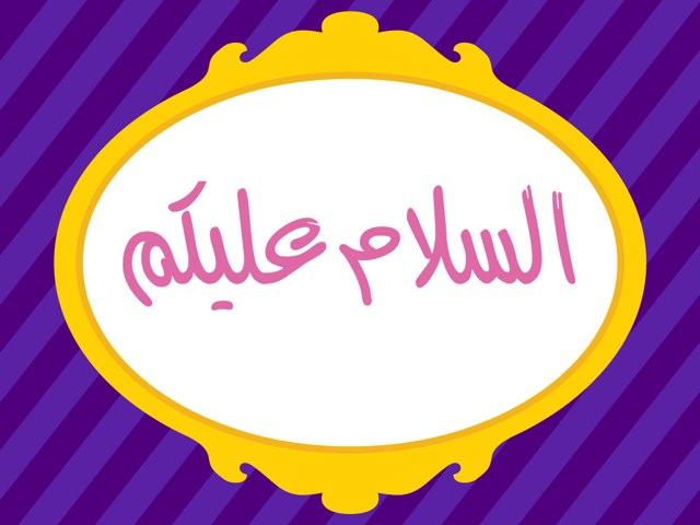 لعبة 74 by Layan Alghamdi