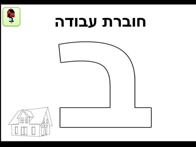 חוברת עבודה ב by Anat Rizenman Beit Issie Shapiro