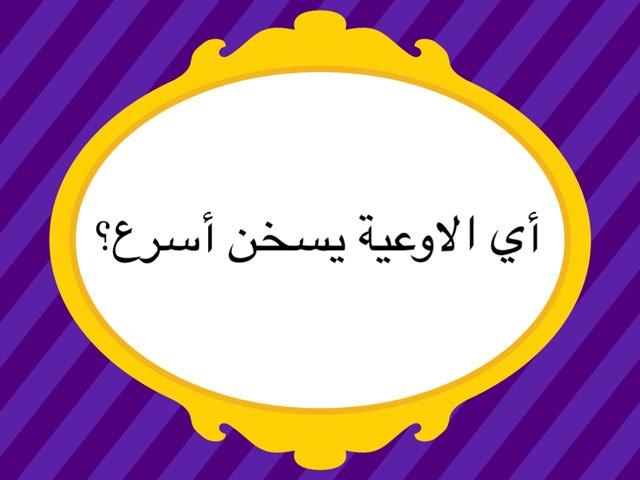 تسخين الاوعية صف ثالث علوم by Anood Alhathal