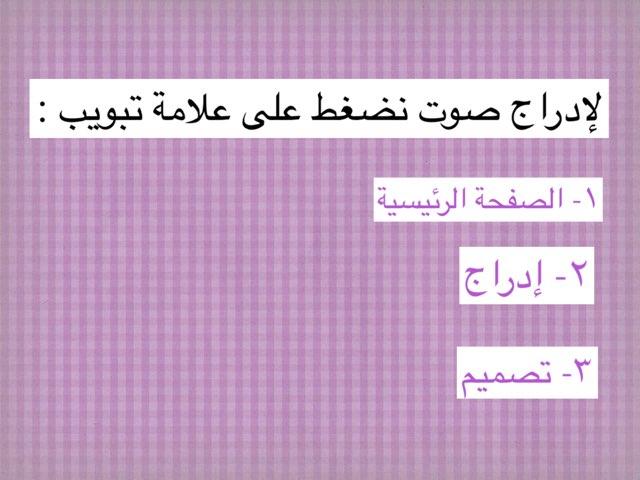 مراجعة الصوت والفيلم by Nadia Alshatti