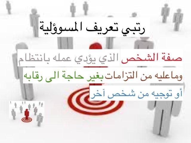 لعبة 44 by بشاير الكندري