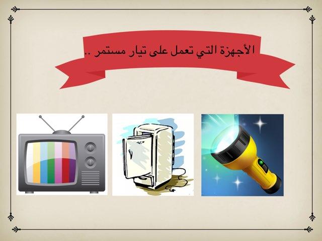الاجهزة  by Seham alajmi