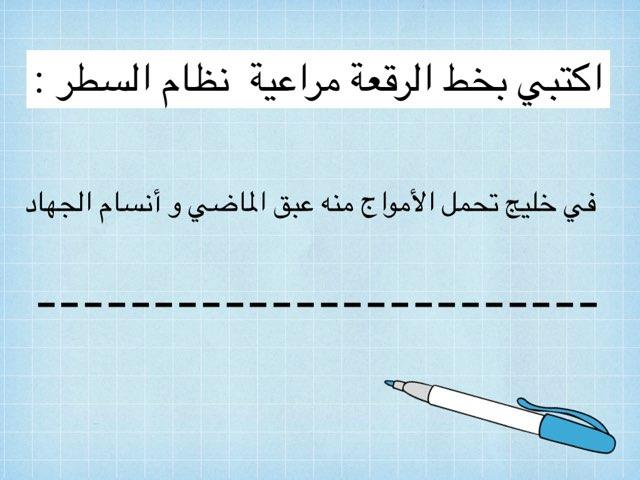 لعبة 17 by Shaagi Alshmaly