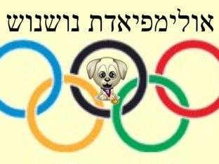 אולימפיאדת נושנוש by עמית קסן