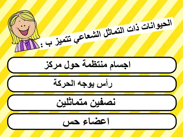 اسئلة موضوعية للصف الثامن مادة العلوم by mariam yousef