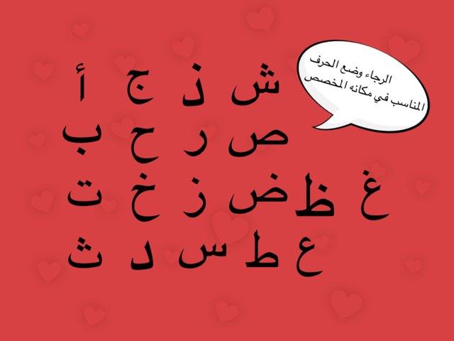 لعبة الحروف by huda saif