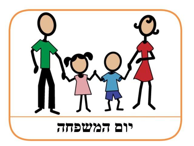 יום המשפחה by Yahav Goeta