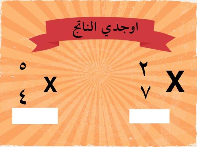 جدول الضرب by Fawaz fawwwaz