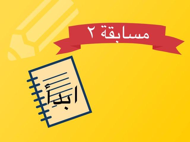 مسابقة٢ للفصل السابع ثاني متوسط  by اقبال الكاكا