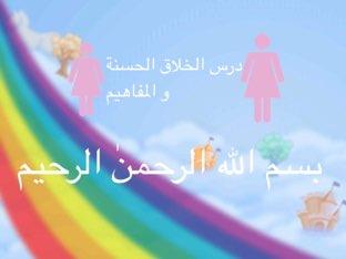 درس الأخلاق by Rawan alazme