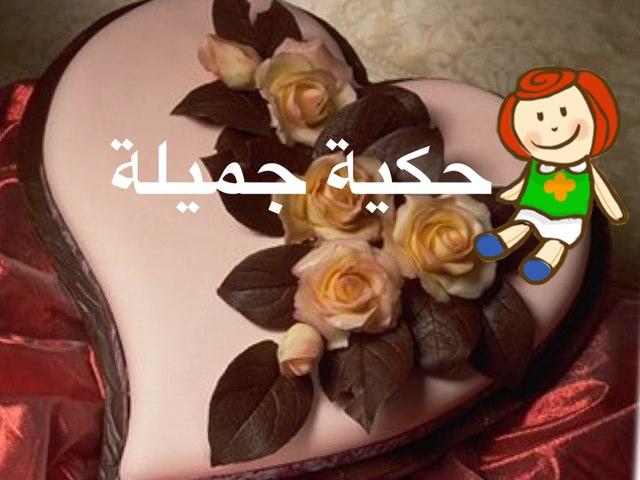 حكية جميلة by امنة المهيري