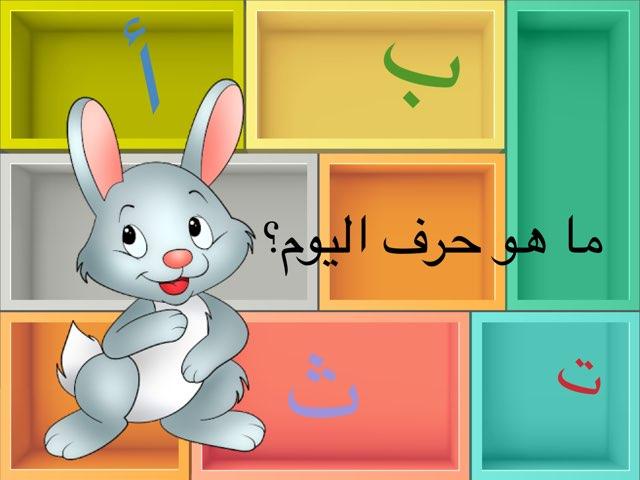 تمهيد حرف العين by غدير القلاف